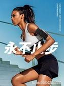 手機臂包 跑步手機臂包健身手機袋男女款華為蘋果手臂帶運動手機臂套手腕包 瑪麗蘇