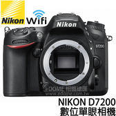 NIKON D7200 BODY 贈1000元郵政禮券 (24期0利率 免運 國祥公司貨) 單機身 WIFI 數位單眼相機