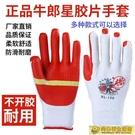 防切割手套 正品牛郎星勞保手套浸膠掛膠片膠皮橡膠防割手套耐磨耐用工人防護 向日葵