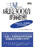 二手書《三星成長300倍的祕密:揭露管理鬼才李健熙的27個致勝關鍵》 R2Y ISBN:9862722479