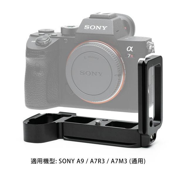 【現貨】sunlycnc 鋁合金底座 SONY A9 A7RIII A7R3 A7III A7M3 相機手把 底板 側板