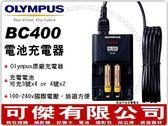 出清 Olympus BC400 原廠充電器 單迴路 適用 4號 AAA 充電電池 3號 AA 國際電壓 出廠年份:2003