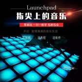 打擊墊 網紅同款神奇的電磁爐 Launchpad電音打擊墊 MIDI音樂鍵盤控製器T