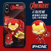 Marvel漫威復仇者聯盟 正版授權 IPHONE 8/7/6系列 經典版Q版人物防手滑手機殼(十二款)【D42-2-3】