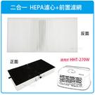 二合一HEPA濾心+前置濾網 適用HHT270WTWD1個人用空氣清淨機