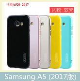 Samsung 三星 A5 (2017版) 晶彩系列 鏡頭加高 閃粉 軟殼 全包 手機殼 簡約 保護殼 手機套 輕薄 防滑
