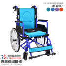 【恆伸醫療器材】ER-0069-1 鋁合金 可拆手/拆腳/方便位移 輕量型輪椅(可折背 收合更小)