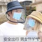 防飛沫帽子 防飛沫面罩 防護帽子 男女護臉隔離頭罩 兒童遮臉疫情裝備 防疫用品