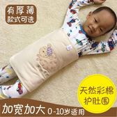 (超夯大放價)肚圍寶寶護肚圍純棉嬰兒肚圍新生兒護肚臍肚兜兒童護肚子腹圍春秋夏季