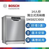 【南紡購物中心】【BOSCH 博世】14人份獨立式沸石洗碗機 SMS8ZCI00X (含基本安裝)