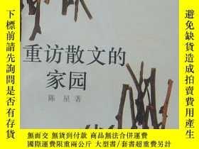 二手書博民逛書店罕見三聯文庫 青草地叢書---重訪散文的家園Y10530 陳星