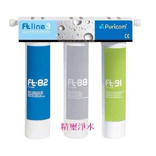 高效能UF膜超濾淨水器FT LINE3