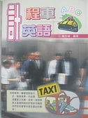 【書寶二手書T8/語言學習_B7I】計程車英語_賴世雄