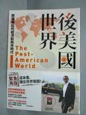 【書寶二手書T2/財經企管_GEA】後美國世界_法理德.札卡瑞亞 , 杜默
