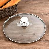 圓形鍋蓋家用透明鋼化玻璃28cm32cm耐高溫蒸鍋炒鍋湯鍋蓋子通用款 NMS設計師