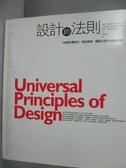 【書寶二手書T6/設計_ZIS】設計的法則_呂亨英, 威廉‧立德
