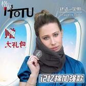 飛機旅行枕頭坐睡神器便攜U型枕護頸枕 【格林世家】