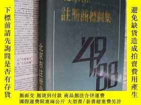 二手書博民逛書店罕見北京市註冊商標圖集:1(1949-1988)Y4874 北京