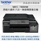 【7490元】Brother MFC-T800W 原廠大連供 六合一無線傳真複合機★首創不佔空間的墨水「免外掛」設計