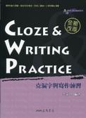 克漏字與寫作練習 Cloze &Writing Practice(修訂三版)