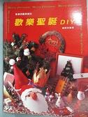 【書寶二手書T8/美工_JCE】歡樂聖誕DIY_藝風堂編輯部
