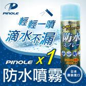 (快速出貨)效期2022.08[總代理公司貨]實用有效 日韓暢銷 PINOLE 防水噴霧(氟素型) 420mL*1