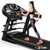 跑步機家用款簡易超靜音減震室內迷你小型女折疊健身房器材 qz3510【野之旅】