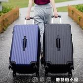 包管家行李箱男大容量超大30寸拉桿箱女密碼皮箱子旅行箱萬向輪32 現貨快出