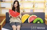 仿真水果抱枕創意個性食物毛絨玩具卡通靠墊睡覺午睡枕頭女生禮物YYP     瑪奇哈朵