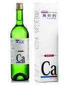 [全新公司現貨] 超低價!藤田鈣液劑 750ml 買2送1