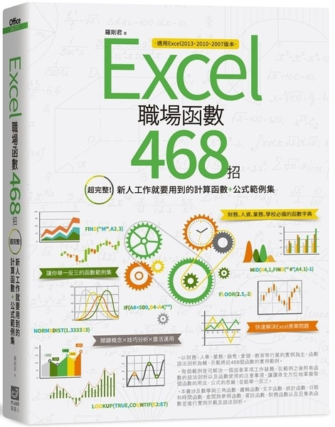 Excel職場函數468招:超完整!新人工作就要用到的計算函數+公式範例集【城邦讀書花園】