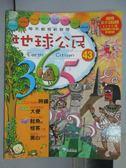 【書寶二手書T1/少年童書_PES】地球公民365_第43期_鮭魚等