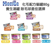 PRO毛孩王【單入】MONGE化毛配方 貓罐 貓罐頭 貓罐 化毛80g