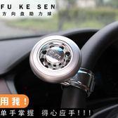 汽車方向盤助力球拐彎倒車省力助力球軸承式貨車轉向器輔助器通用