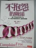 【書寶二手書T1/心靈成長_ONV】不抱怨的關係_威爾鮑溫 , 鄭淑芬