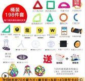 磁力片積木兒童磁鐵磁性1-2-3-6-8-10周歲兒童益智玩具LY1898『愛尚生活館』