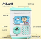 新款多功能人臉識別指紋小金庫零錢罐儲錢箱可愛儲存罐密碼盒 錢夫人小鋪