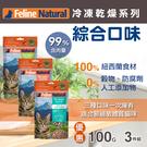 【毛麻吉寵物舖】紐西蘭 K9 Feline Natural 冷凍乾燥貓咪鮮肉生食餐 99% 綜合口味 100G三件優惠組