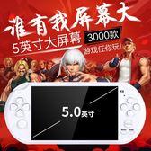小霸王PSP遊戲機掌機X9懷舊GBA掌上街機遊戲機經典FC遊戲紅白機 【限時88折】