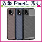 Google Pixel 4 XL 甲殼蟲背蓋 矽膠手機殼 類碳纖維保護殼 全包邊手機套 防指紋保護套 TPU軟殼