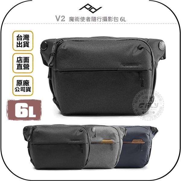 《飛翔無線3C》PEAK DESIGN V2 魔術使者隨行攝影包 6L◉台灣公司貨◉側背相機包◉斜背單眼包