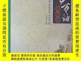 二手書博民逛書店罕見李萬海醫案集Y3220 李萬海 甘肅科學技術出版社 ISBN