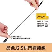 PIXEL 品色 CL 相機快門連接線 DC0 DC1 DC2 E3 N3 L1 S1 S2 UC1 適用 TW-282