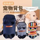 貓包外出便攜背帶胸前包寵物狗狗背包貓咪外帶透氣雙肩包自背YJT 【快速出貨】
