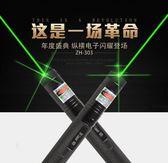 激光手電綠光指星筆 激光燈鐳射燈紅外線遠射 教鞭WY【八五折優惠 最後一天】