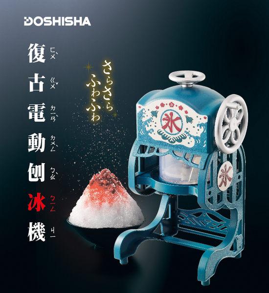 日本 DOSHISHA 復古式 電動刨冰機 DCSP-1751 台灣公司貨 附專用製冰盒x2 剉冰機 刨冰機