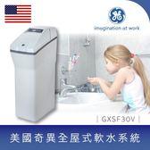 美國奇異 GE 全屋式高效型軟水機-經典款【GXSF30V】