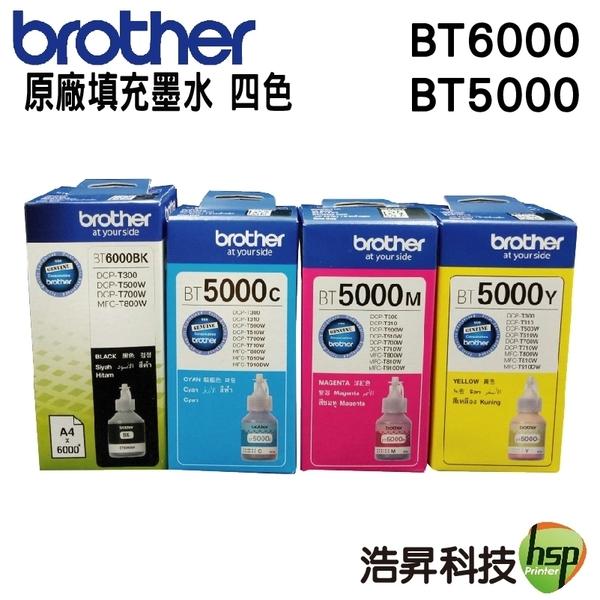 Brother BT6000+BT5000 四色一組 適用T300 T500W T700W T800W