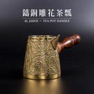 【鑄銅】鑄銅雕花茶瓢/茶具/家居擺飾/異國風/AL JABER