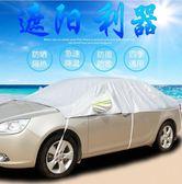 汽車車衣半罩遮陽罩半車衣車罩防曬隔熱夏季鋁膜車套太陽傘遮陽傘 伊韓時尚